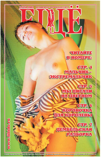 Independent erotic newspaper STILL release 154