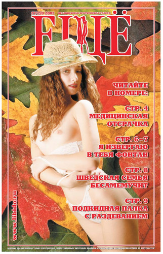 Independent erotic newspaper STILL release 159