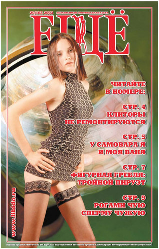 Independent erotic newspaper STILL release 162