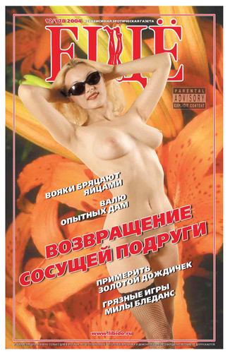 Independent erotic newspaper STILL release 178