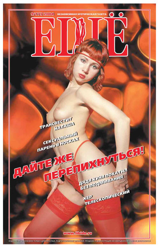 Independent erotic newspaper STILL release 175