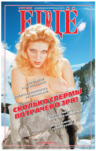Independent erotic newspaper STILL release 167