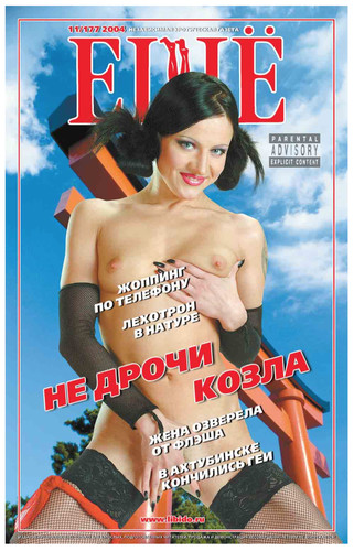 Independent erotic newspaper STILL release 177
