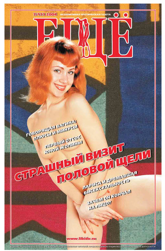 Independent erotic newspaper STILL release 173