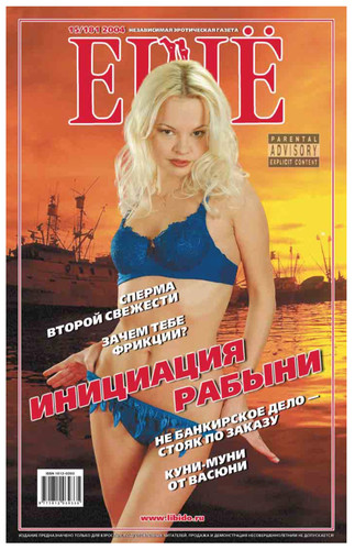 Independent erotic newspaper STILL release 181