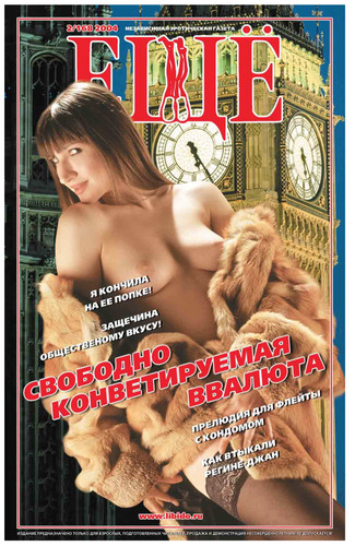 Independent erotic newspaper STILL release 168
