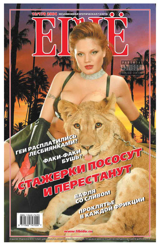 Independent erotic newspaper STILL release 179