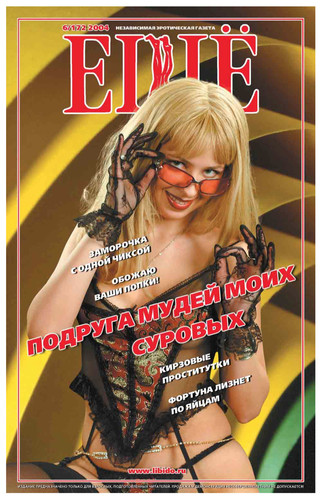 Independent erotic newspaper STILL release 172