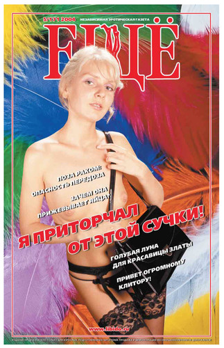 Independent erotic newspaper STILL release 171